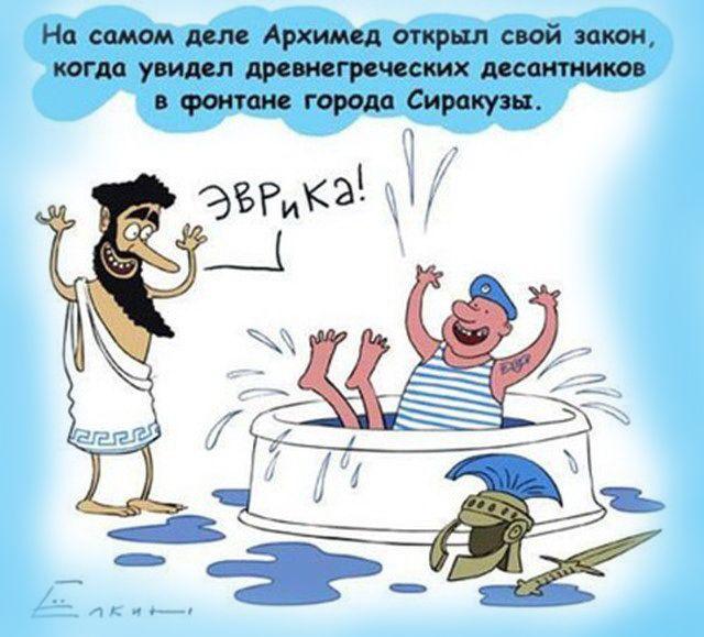 Картинки и юмор ко Дню ВДВ (30 фото)