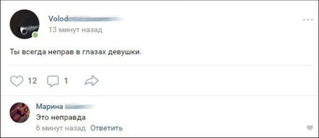 Юмор и комментарии из социальных сетей (29 скриншотов)