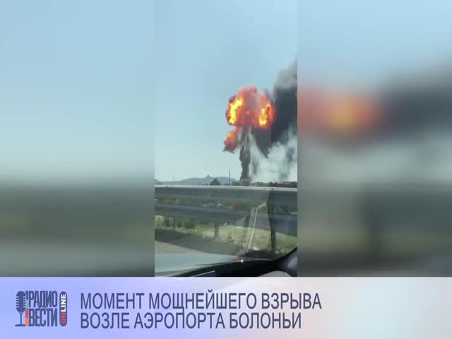 Мощный взрыв возле аэропорта Болоньи