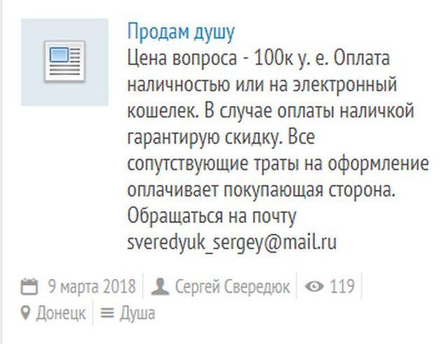 """Все желающие в России теперь могут купить и продать """"душу"""" (9 скриншотов)"""