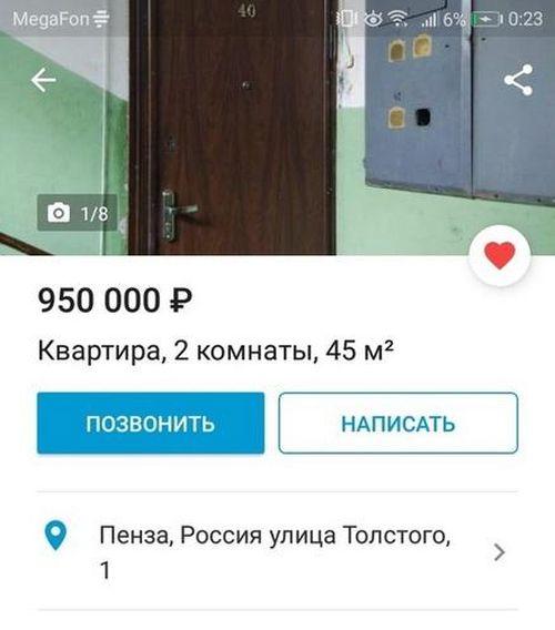 """Квартира в Пензе со """"скидкой"""" в 500 тысяч рублей (2 фото)"""