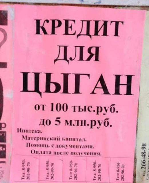 Народный креатив и забавные объявления (30 фото)