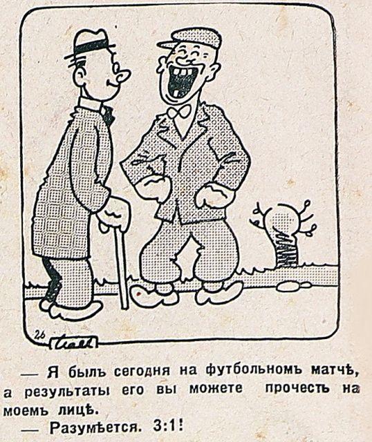 Юмористические иллюстрации 1930-х годов (28 фото)