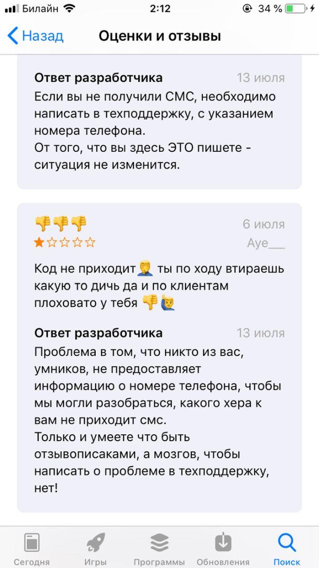 Когда разработчик приложения не умеет общаться с клиентами (3 скриншота)