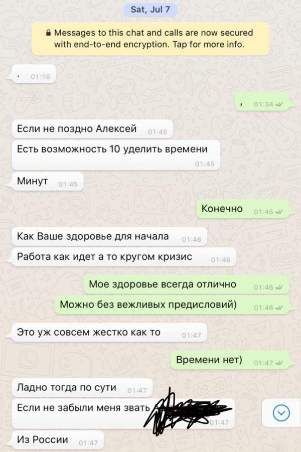 """""""Тихое"""" сообщение в мессенджере (2 фото)"""