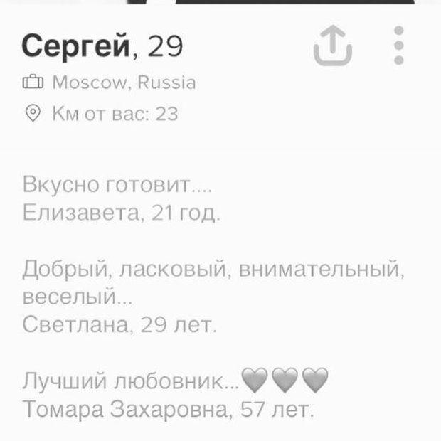 Странные анкеты на сайте знакомств (7 скриншотов)