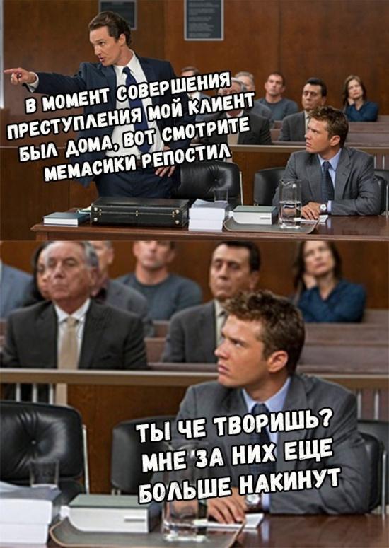 Юмор про аресты за мемы и репосты (22 фото)