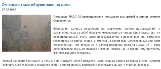 Спасатели Ставропольского края отчитываются о происшествиях в стихах (8 фото)