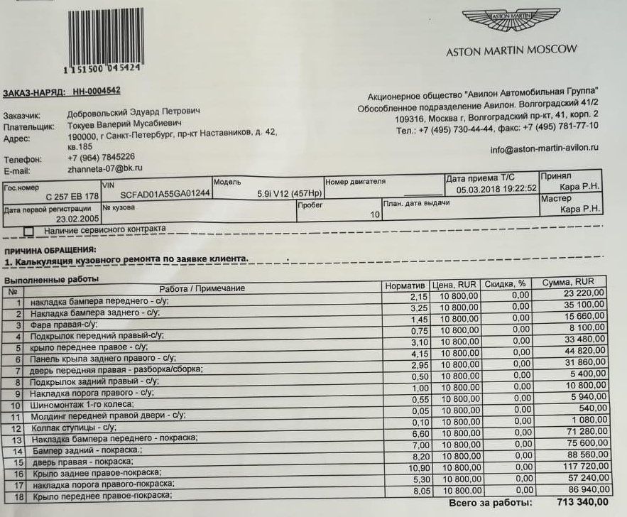 Стоимость ремонта 13-летнего Aston Martin после несильного удара в бок (3 фото)