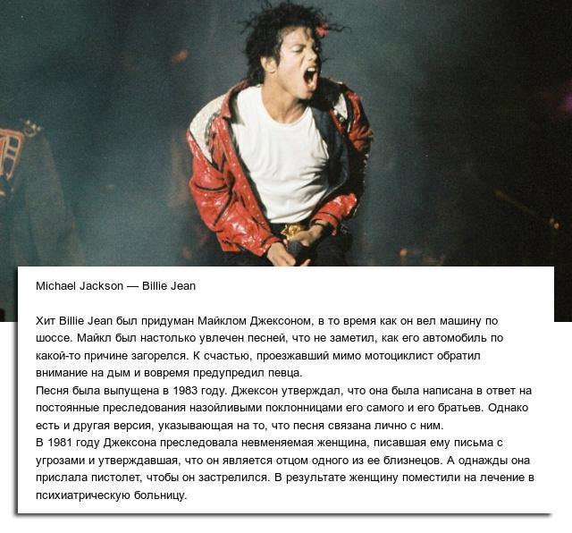 Истории появления на свет 10 известных во всем мире музыкальных хитов (10 фото)