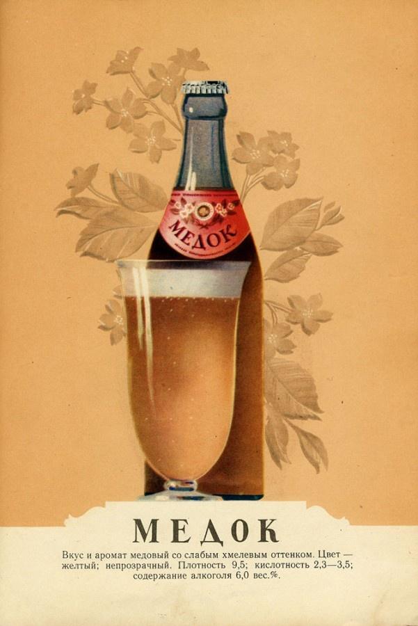 Ассортимент советского пива в старом каталоге 1950-х годов (22 фото)