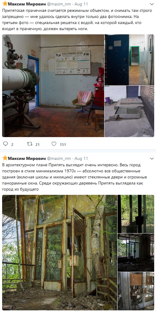 Малоизвестные факты о Чернобыле от белорусского блогера (39 скриншотов)