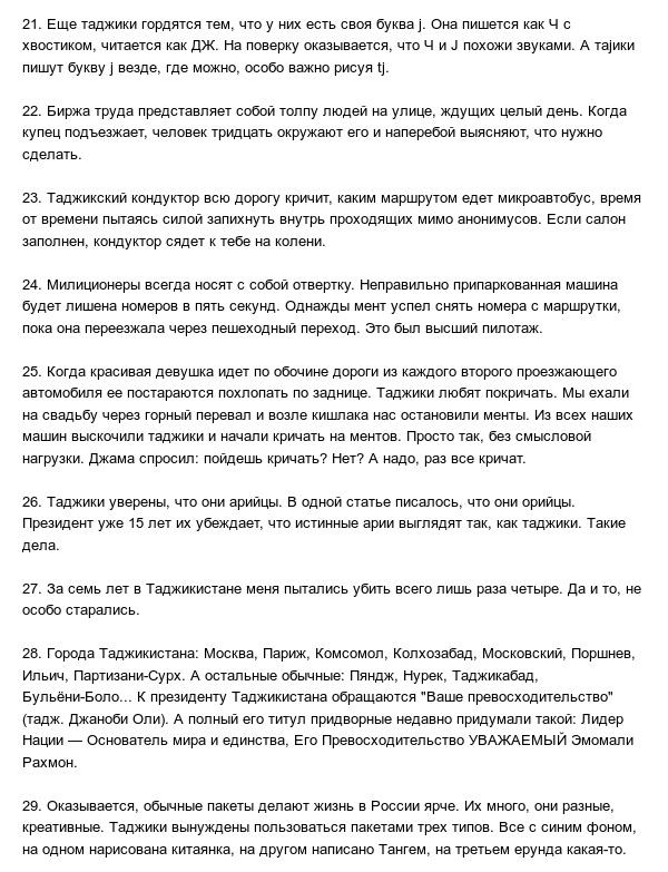 Факты о Таджикистане, которые вы могли не знать (18 фото)
