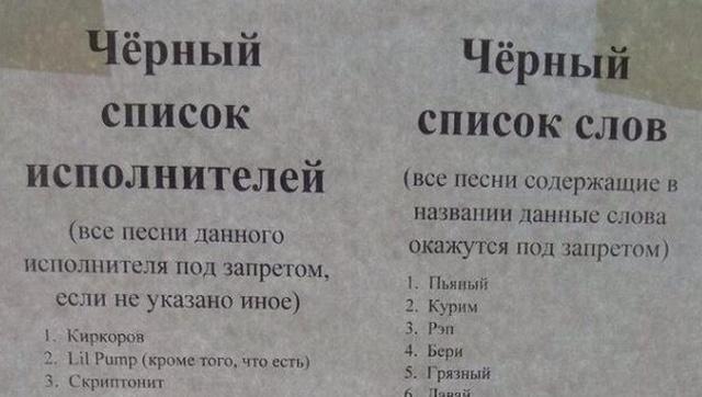 """""""Черный список"""" исполнителей, которые не будут звучать на дискотеке в детском лагере"""