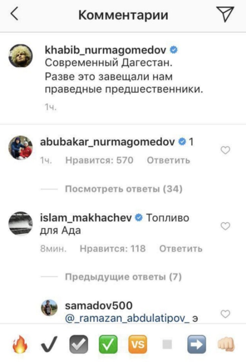 Видео с рэп-концерта, которое возмутило Хабиба Нурмагомедова (2 фото + видео)