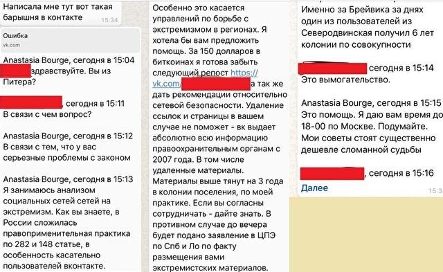 Новый развод: шантажисты требуют деньги за недонесение на репост в социальных сетях (2 фото)