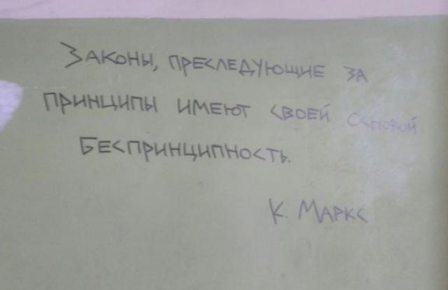 Цитаты и высказывания известных людей на стенах подъезда (7 фото)