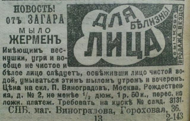 Креативная реклама и объявления 100-летней давности (26 фото)