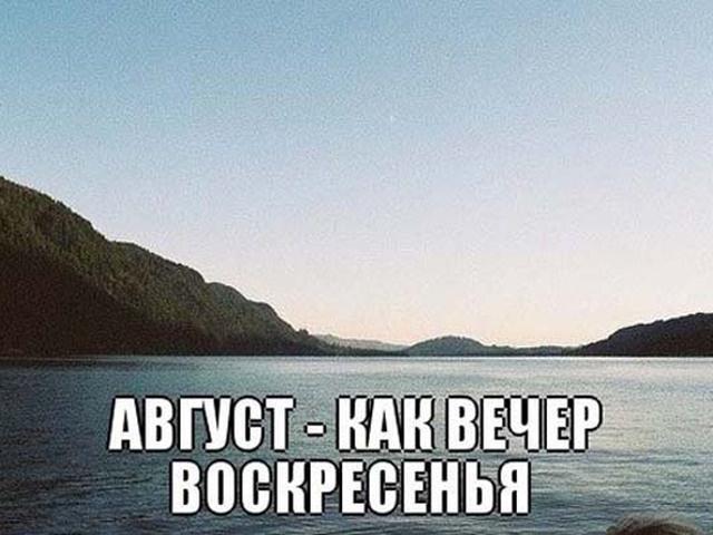 Картинки и мемы о завершении лета (20 картинок)