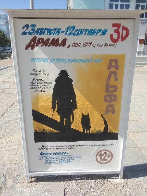 Афиши к фильмам в Камышине (4 фото)