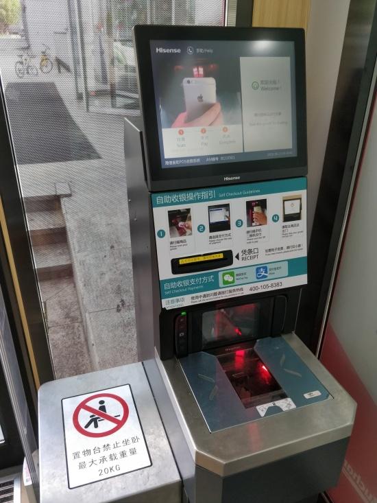 "Магазины самообслуживания ""мини-Ашан"" в Китае (7 фото)"