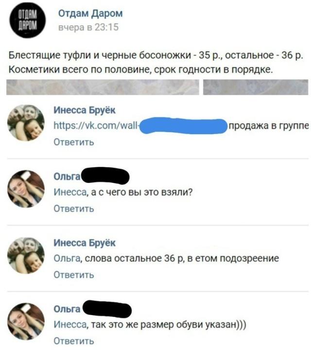 Странные комментарии и переписка из социальных сетей (12 скриншотов)