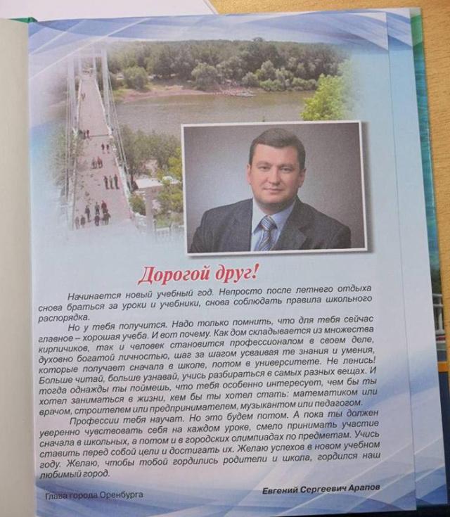 В школы Оренбурга завезли новые дневники к 1 сентября (2 фото)