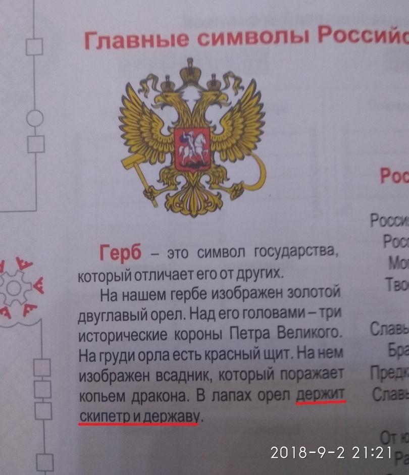 Дневник сургутского первоклассника (3 фото)