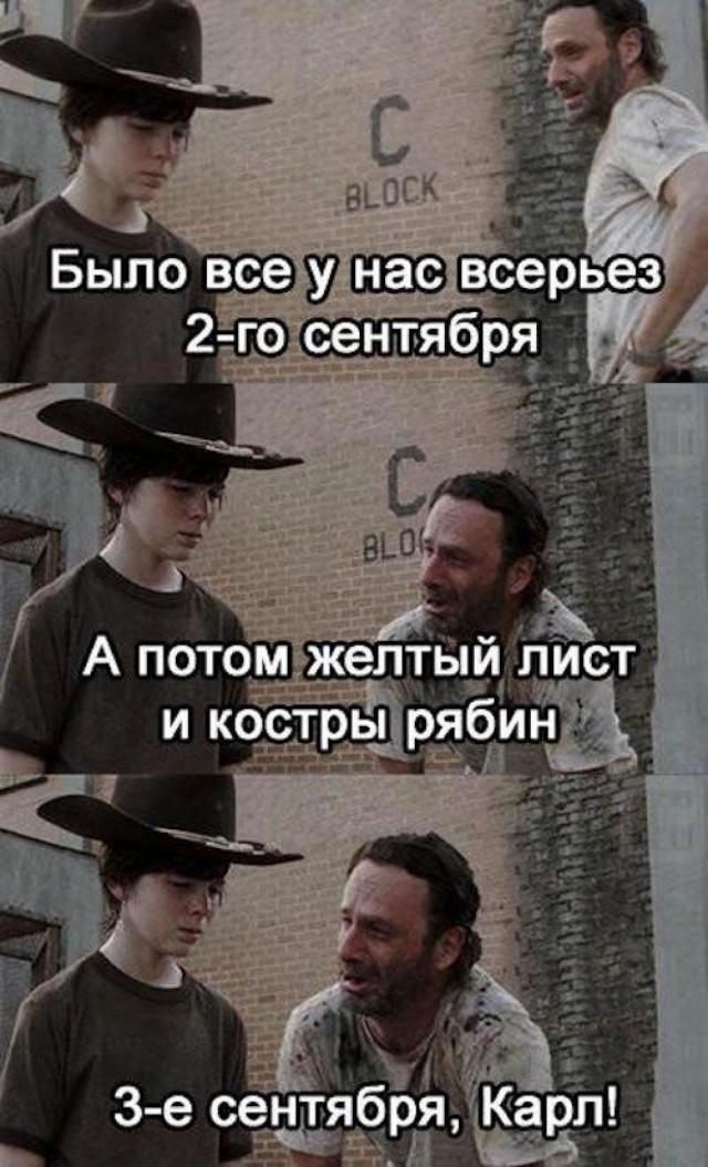 Мемы про Шуфутинского и 3 сентября - пора перевернуть свой календарь (23 картинки)