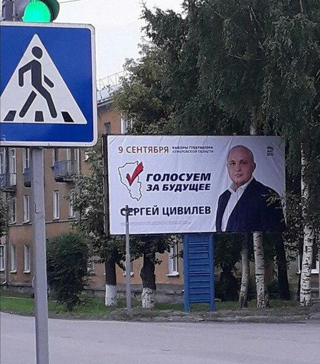 В Кемеровской области решили проблему с агитационным плакатом губернатора (2 фото)