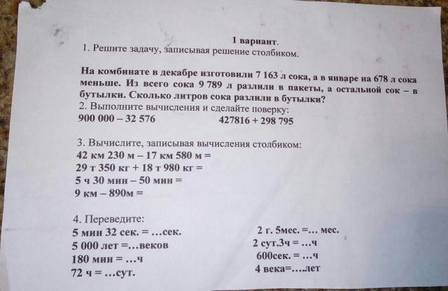 Нетипичная задача для первоклассника (2 фото)