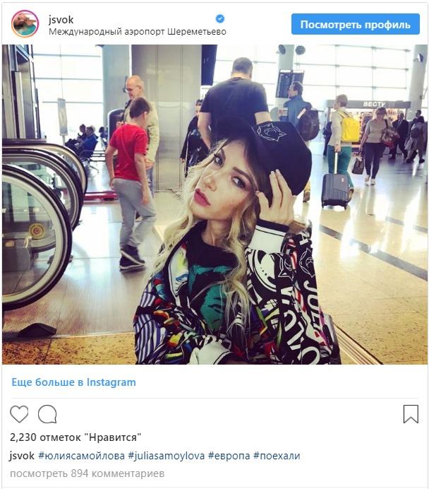 Юлия Самойлова заявила, что готова покинуть Россию и эмигрировать в Европу