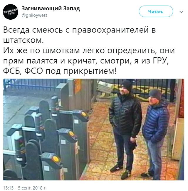 Пользователи сети ответили шутками на обвинения в отравлении Скрипаля (11 скриншотов)