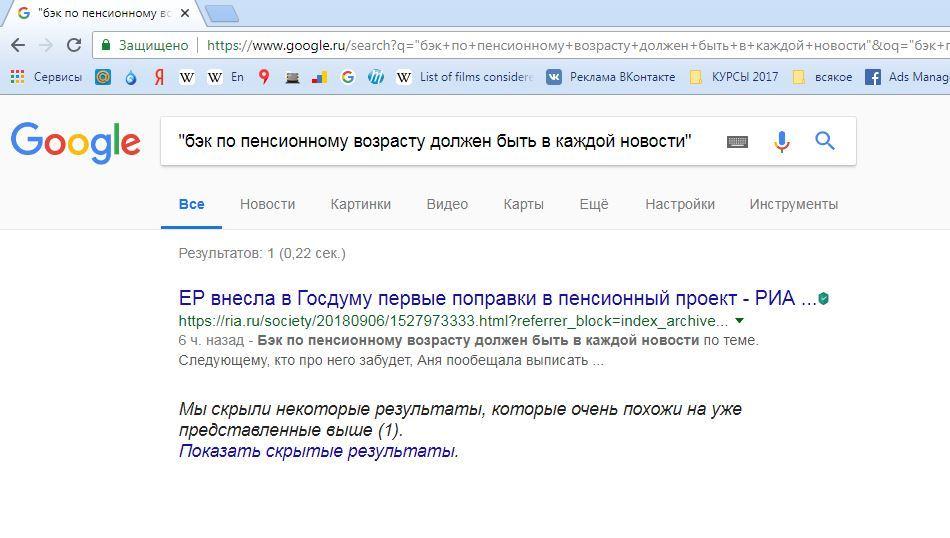 """""""РИА новости"""" опубликовали статью с текстом не для печати (2 скриншота)"""