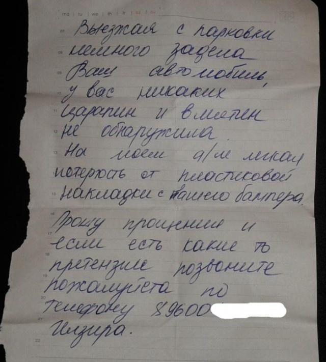 Записка, оставленная на лобовом стекле автомобиля (2 фото)