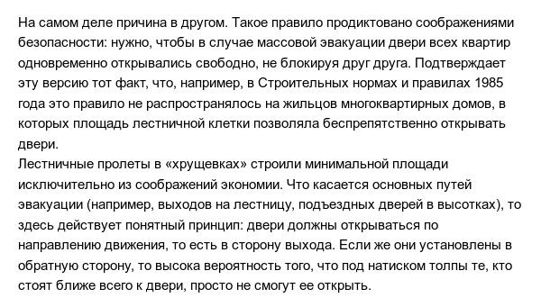 Почему все входные двери при Советском Союзе открывались внутрь? (6 фото)