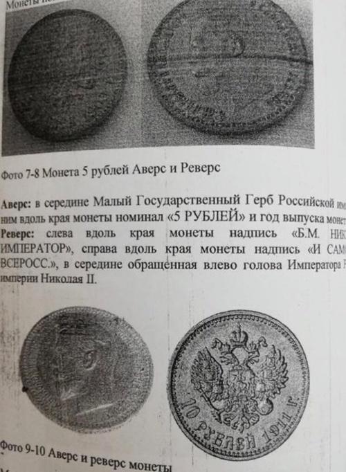Житель Курска нашел клад времен Российской империи, но полиция его потеряла (3 фото + видео)