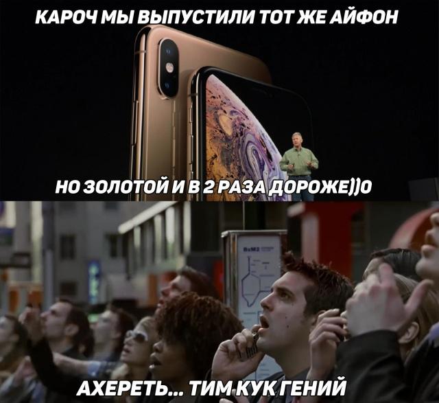 Шутки и мемы о новых iPhone Xs, Xs Max и Xr (21 фото + видео)