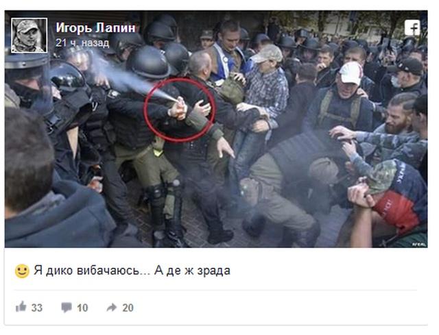 Украинского полицейского, прыснувшего себе в лицо газовым баллончиком, сравнили со старым мемом (12 фото)