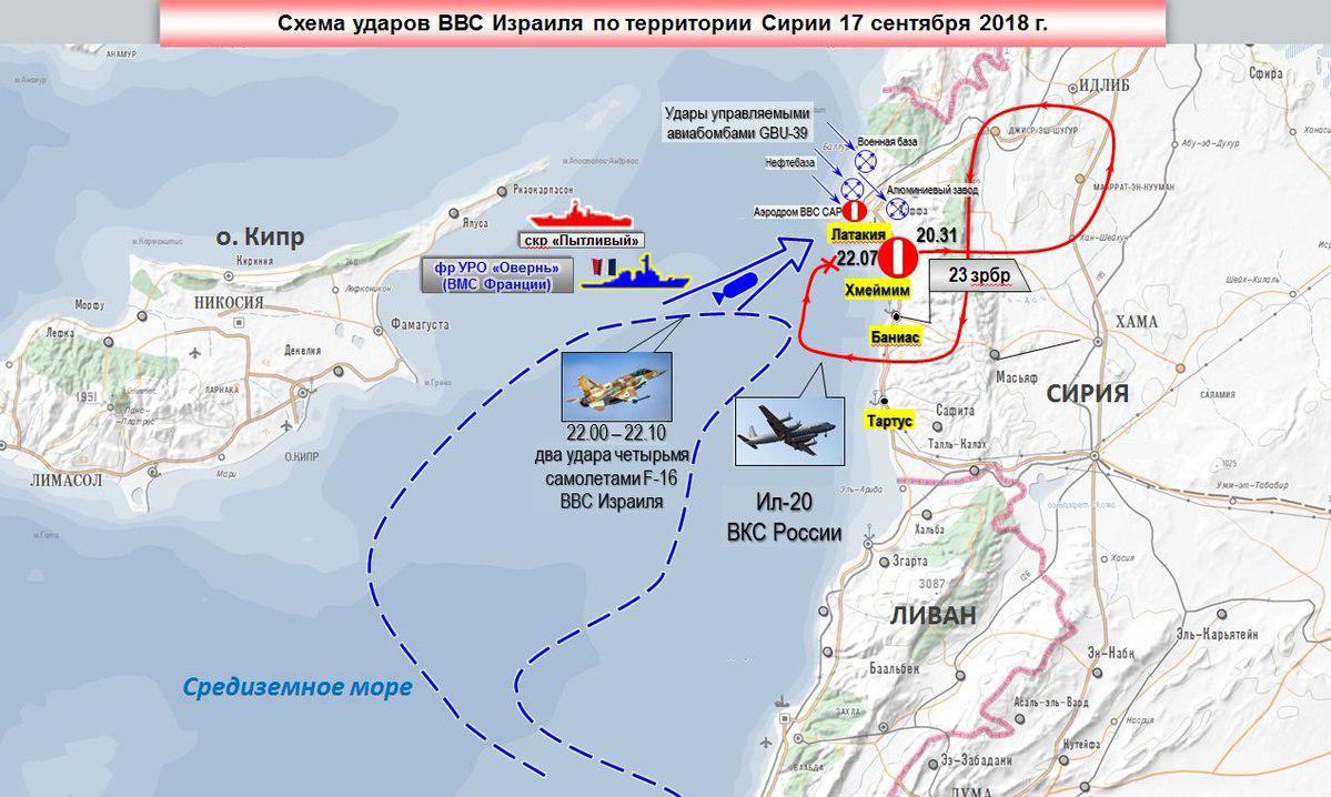 В Сирии сбит российский самолет Ил-20