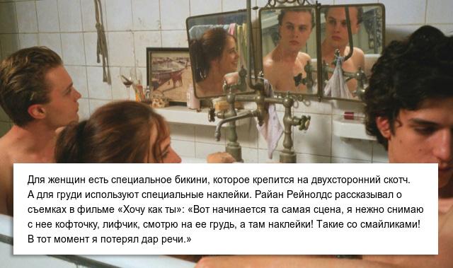 Факты о создании интимных сцен в кино (7 фото)