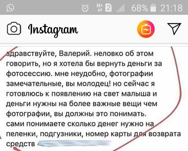 """""""Яжемать"""" и возврат оплаты за фотосессию (2 скриншота)"""