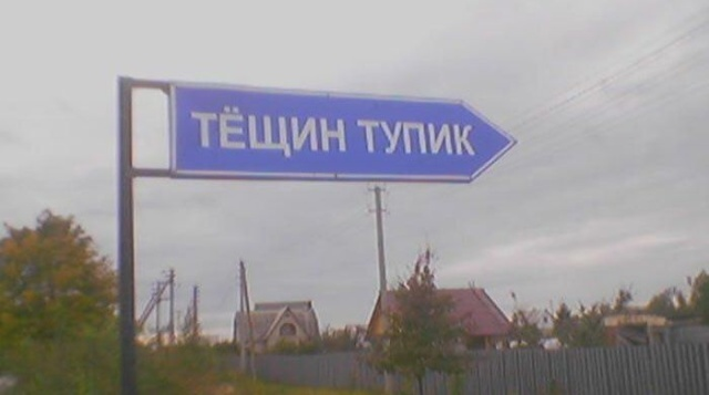 Креативные и забавные названия российских улиц (32 фото)