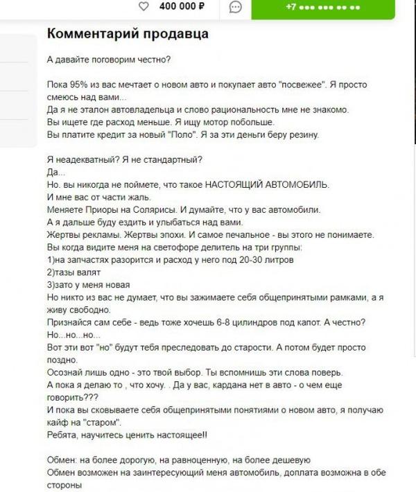 Необычное объявление о продаже спортивного авто (2 скриншота)