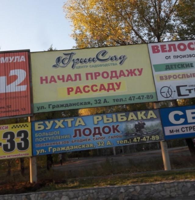 Креативные объявления и забавная реклама в провинциальных городах (27 фото)