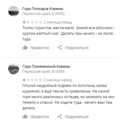 Придирчивый турист оставляет свои отзывы (11 скриншотов)