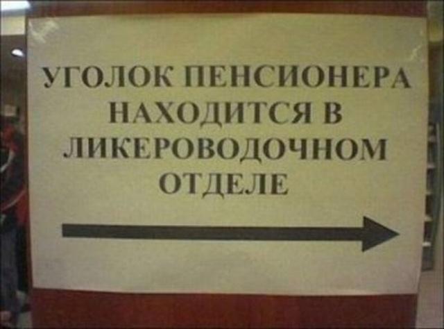 "Юмор в стиле: ""Куда спешат пенсионеры по утрам"" (18 фото)"