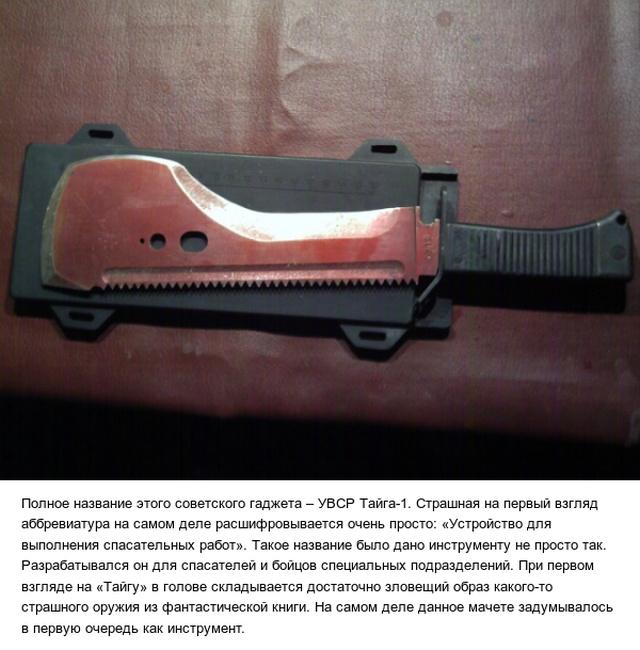 Тайга-1 - советское мачете для спецназа (5 фото)