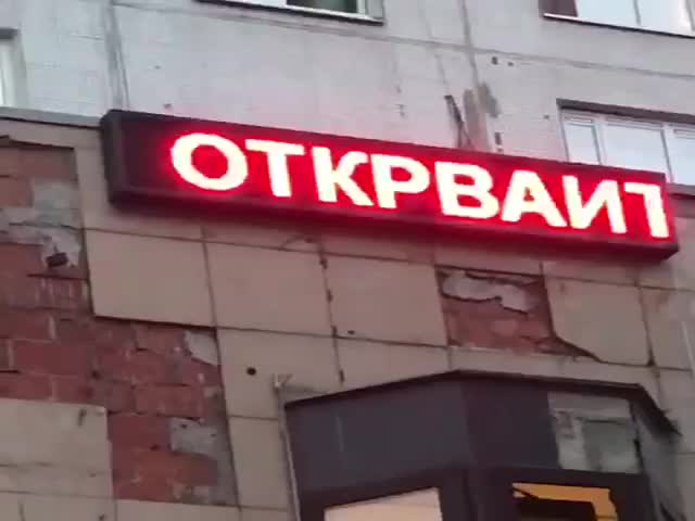 Ждем с нетерпением открытия магазина