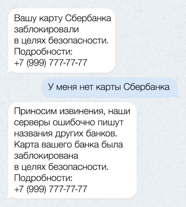 Забавные СМС-переписки с неожиданным финалом (18 фото)
